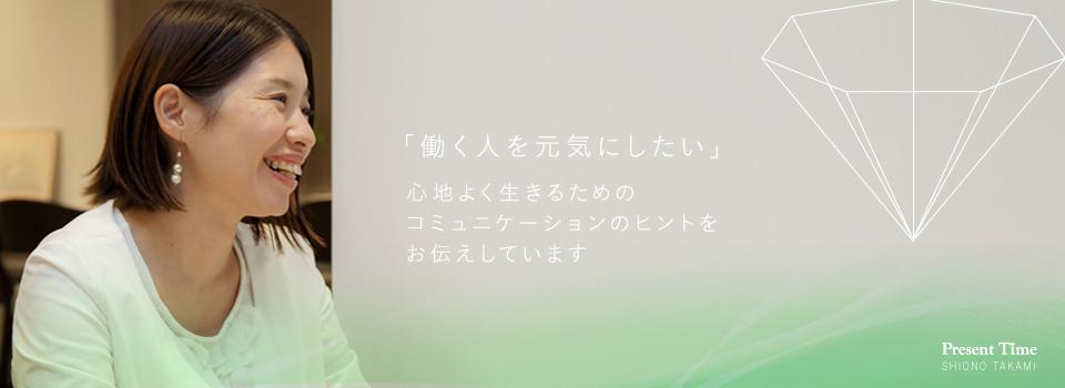 PresentTime塩野貴美 ホーム