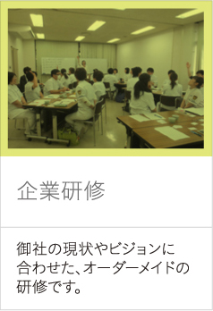 PresentTime 塩野貴美 企業研修