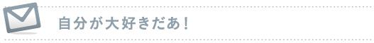 PresentTime塩野貴美 公開講座の感想「自分が大好きだあ!」