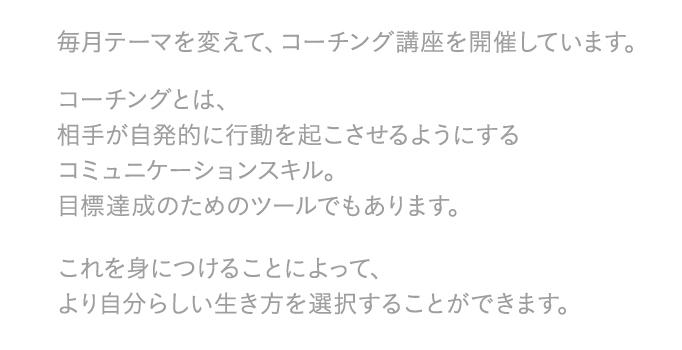PresentTime塩野貴美 公開講座の説明