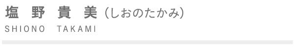 PresentTime塩野貴美 プロフィール SHIONO TAKAMI