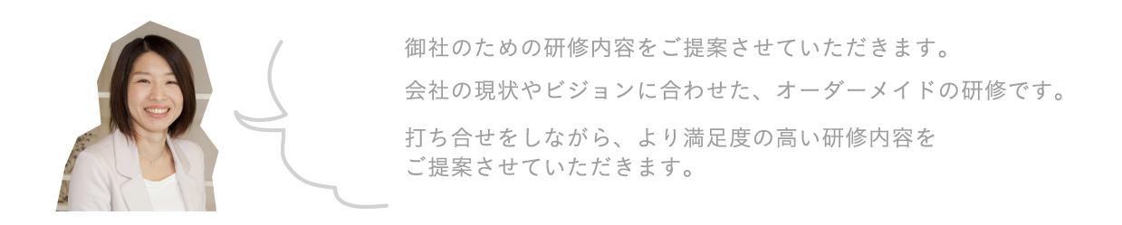 PresentTime塩野貴美 企業研修の説明