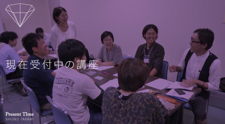 PresentTime 塩野貴美 現在受付中の講座 アイキャッチ画像