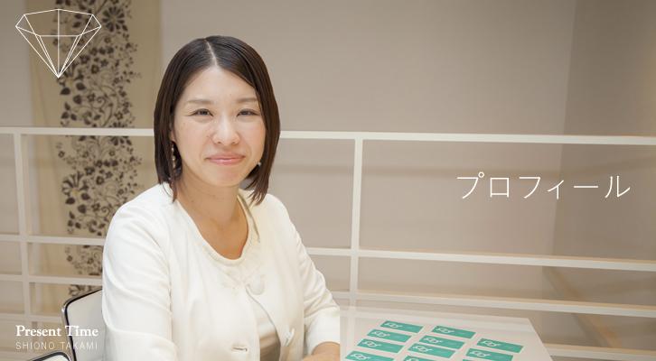 PresentTime塩野貴美 プロフィール アイキャッチ画像