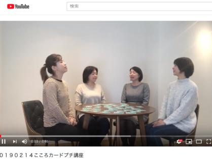 2019年2月14日完成!「こころカードプチ講座」動画