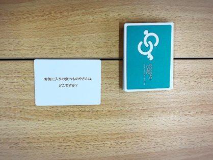 【本日締切】2月24日開催「こころカード・インストラクター入門講座」