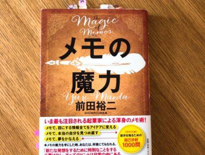 【いつの間にか残り1席になっていました】挫折せずに読める!令和元年初開催「メモの魔力」読書会