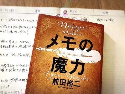〜キャンセルが出たので、残り2席になりました〜挫折せずに読める!令和元年初開催「メモの魔力」読書会
