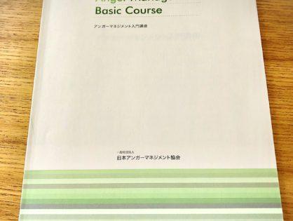 アンガーマネジメント入門講座のテキストが届きました。