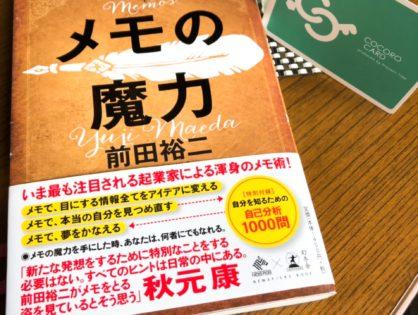 【開催しました】挫折せずに読める!7月9日開催・読書会「メモの魔力」