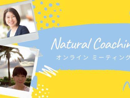 5月15日14時Natural Coaching オンラインミーティング配信します