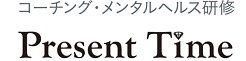 PresentTime塩野貴美の公式ホームページ