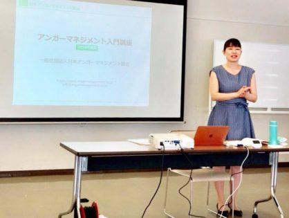 【開催しました】令和元年5月開催アンガーマネジメント入門講座