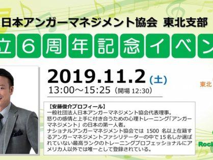 日本アンガーマネジメント協会東北支部設立 6周年記念イベントが仙台で開催されます