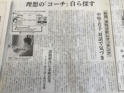 日経新聞も注目!コーチング
