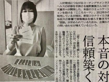 【本音の対話ができる「こころカード」】山形新聞に掲載されました。