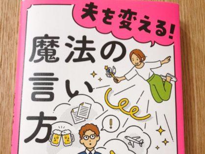 佐藤律子さんの著書「夫を変える!魔法の言い方」夫婦アンケートに協力しました
