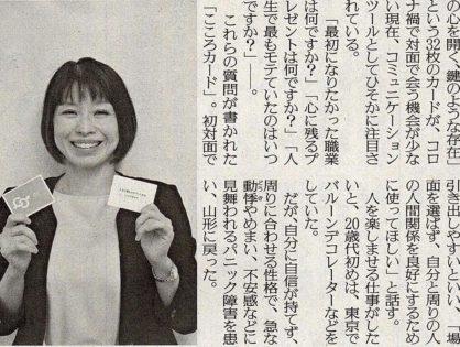 【笑顔誘う質問 弾む会話 】読売新聞に掲載されました。